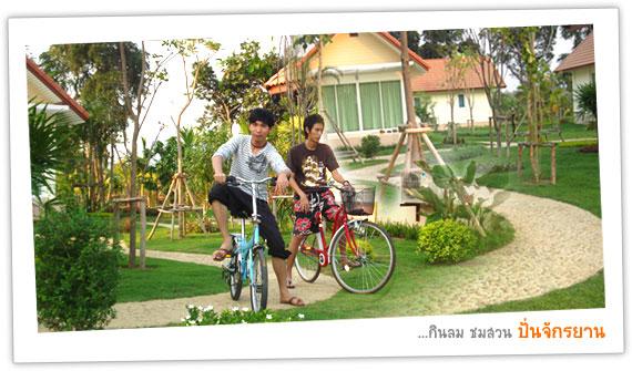 ปั่นจักรยาน ชมสวนในรีสอร์ท ชมสวน ขี่จักรยาน จักรยาน กิจกรรม วิมานน้ำรีสอร์ท รีสอร์ท ที่พัก ห้องพัก บ้านพัก เพชรบุรี